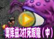奥库兹2打死眼魔(中)