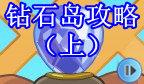 钻石岛攻略(上)