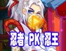 忍者PK忍王
