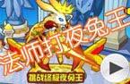 龙斗士打夜兔王