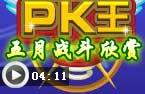 龙斗士五月PK竞技欣赏