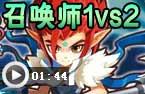 龙斗士召唤师1VS2