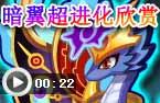 龙斗士暗影月神超进化