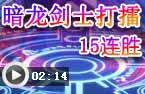 龙斗士暗龙PK15连胜