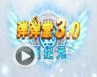 3.0新纪元精彩视频