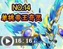 奥拉星NO.14单挑帝王奇灵