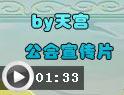 卡布仙踪by天宫公会宣传