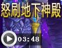 卡布仙踪怒刷地下神殿
