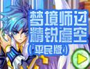 �艟���^精�J�空(平民)