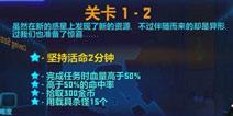 星际战争2初次反击关卡1-2通关攻略