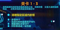 星际战争2初次反击关卡1-3通关攻略