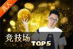 龙斗士竞技场top5第二期