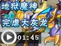 卡布仙踪地狱魔神完虐大灰龙