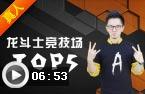 龙斗士竞技场top5第五期