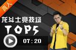 龙斗士竞技场top5第四期