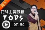 龙斗士竞技场top5第六期