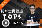 龙斗士竞技场top5第八期