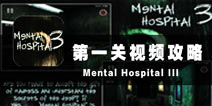 精神病院3第一关攻略解说
