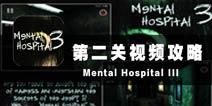 精神病院3第二关攻略解说