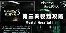 精神病院3第三关攻略解说