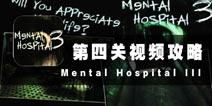 精神病院3第四关攻略解说