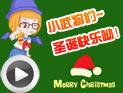神将世界祝小武将圣诞快乐