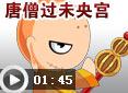 造梦西游4道济-唐僧过未央宫