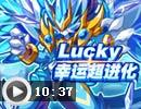 奥奇传说人品帝Lucky打法