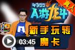 龙斗士A游龙斗5 魔卡系统介绍