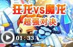 龙斗士狂龙vs魔龙超强pk