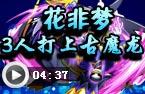 龙斗士花非梦3人组队过上古魔龙