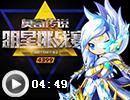 奥奇传说明星挑战赛-玩家挑战(1)