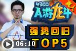 龙斗士TOP5回归 狂拽酷炫pk视频