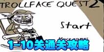 史上最贱暴走游戏2关卡1-10通关攻略