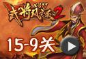 武将风云录2第15-9关视频