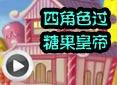 造梦西游3记忆-四角色过糖果皇帝