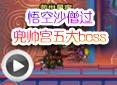 造梦西游3佚名-悟空沙僧过兜帅宫五大boss