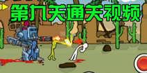 狂怒的火柴人2第九关通关