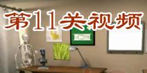 精神病逃生第11关通关详解