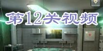 精神病逃生第12关通关详解