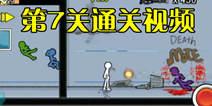 狂怒的火柴人2第7关通关