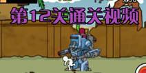 狂怒的火柴人2第12关通关