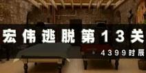 宏伟逃脱第13关通关攻略