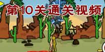 狂怒的火柴人2第10关通关