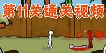 狂怒的火柴人2第11关通关