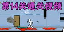 狂怒的火柴人2第14关通关