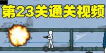 狂怒的火柴人2第23关通关