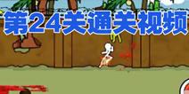 狂怒的火柴人2第24关通关