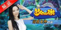 海底秘境2第18关海底元帅 梦幻西游手游真人视频11期