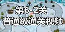 保卫部落第6-2关普通级通关